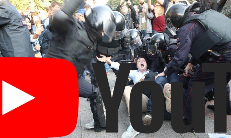 YouTube оказал помощь оппозиционным СМИ в освещении незаконных митингов 3 августа в Москве