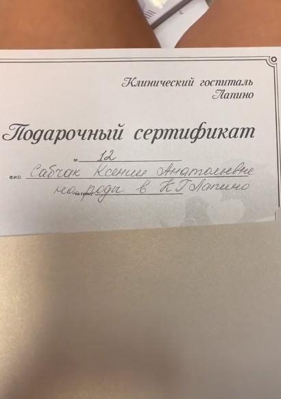 Ксении Собчак подарили на свадьбу сертификат на роды