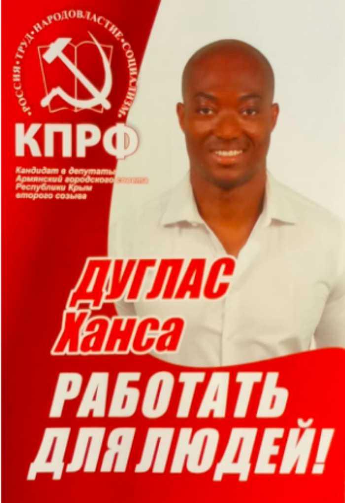 Врач-коммунист из Нигерии стал депутатом в России