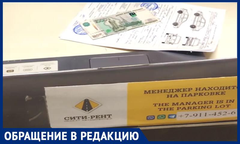 """Прокат автомобилей """"Сити-Рент"""" в Симферополе продолжает жить по законам 90-х"""