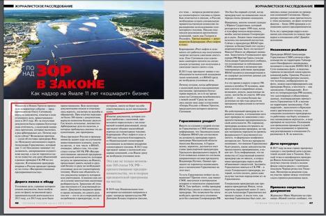Одиозного прокурора Ямала заподозрили в криминале в публикации официального издания правительства России