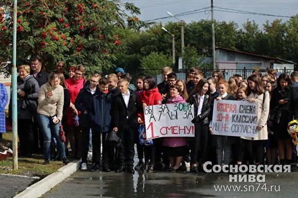 """""""Мы не согласны"""": школьники вышли на митинг против второй смены"""