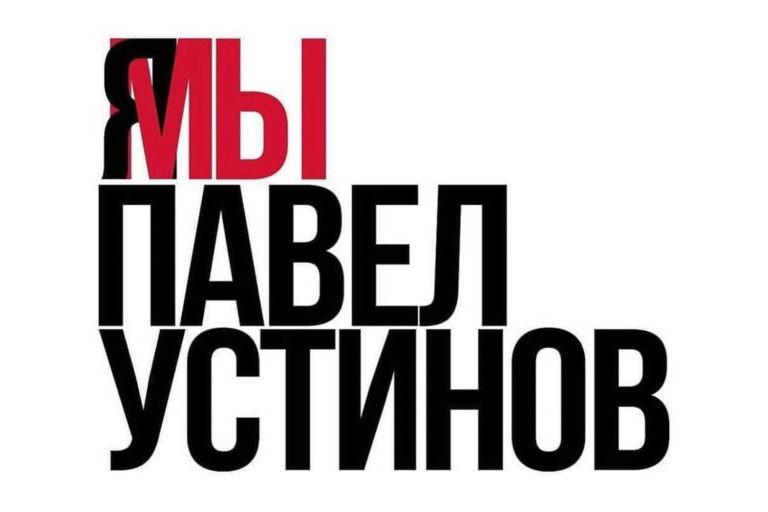 Звезды запустили флешмоб в поддержку Павла Устинова