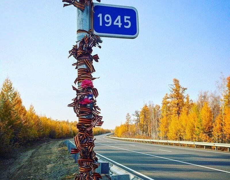 На 1945-м километре трассы Чита — Хабаровск