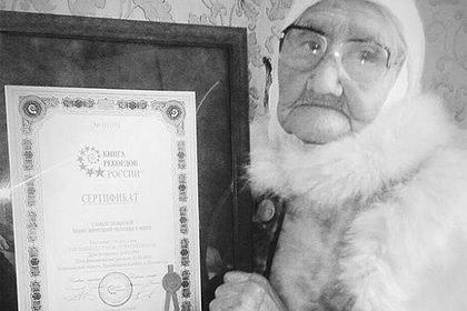 Умерла признанная самым старым человеком планеты 123-летняя россиянка