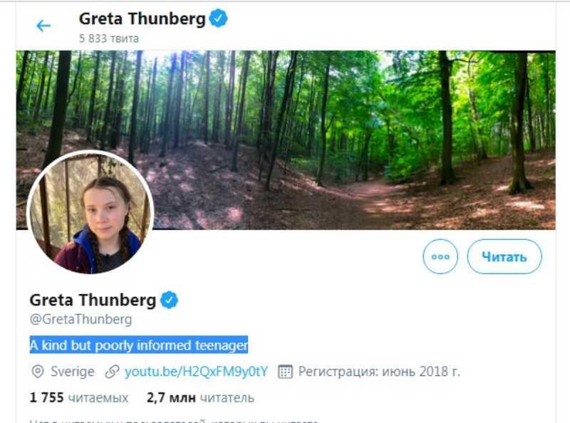 Грета Тунберг после слов Путина изменила профиль в Twitter