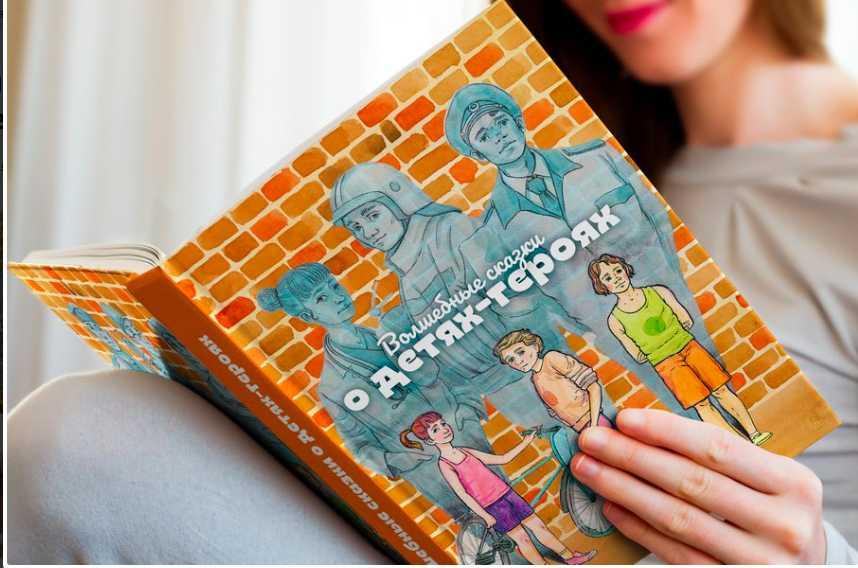 «Волшебные сказки»: в России готовят к выпуску первую книгу о детских подвигах