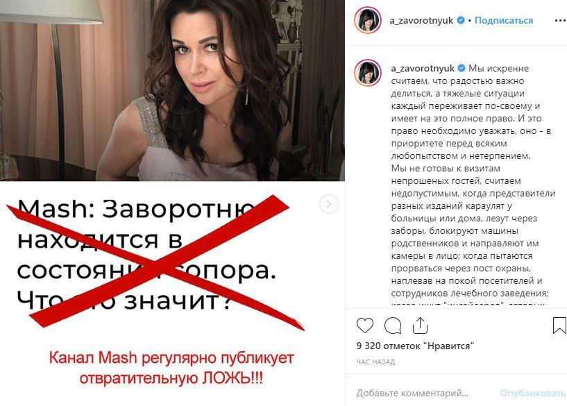 Семья Анастасии Заворотнюк начала борьбу со «лживыми СМИ»