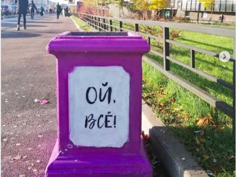 В Петербурге появились урны для пустых обид