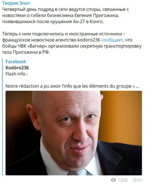 Иностранное СМИ сообщило о перевозке тела бизнесмена Пригожина в Банги силами ЧВК «Вагнера» - Блокнот Россия