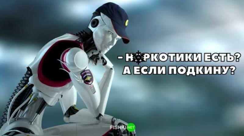 За россиянами будут следить роботы-полицейские - Блокнот Россия
