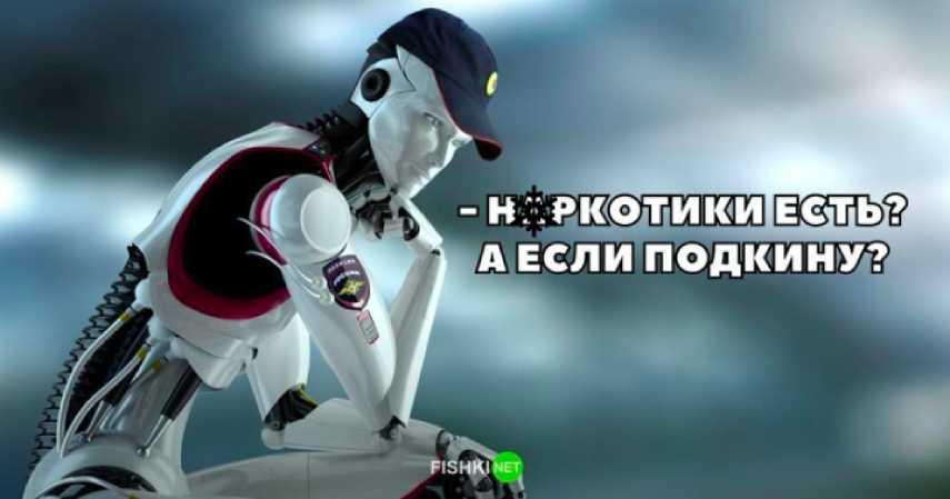 За россиянами будут следить роботы-полицейские