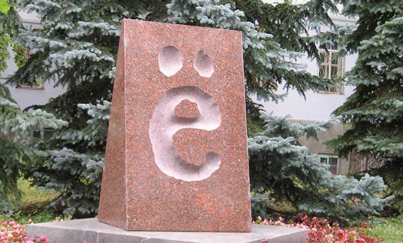 Календарь: 29 ноября - День замечательной буквы «Ё»