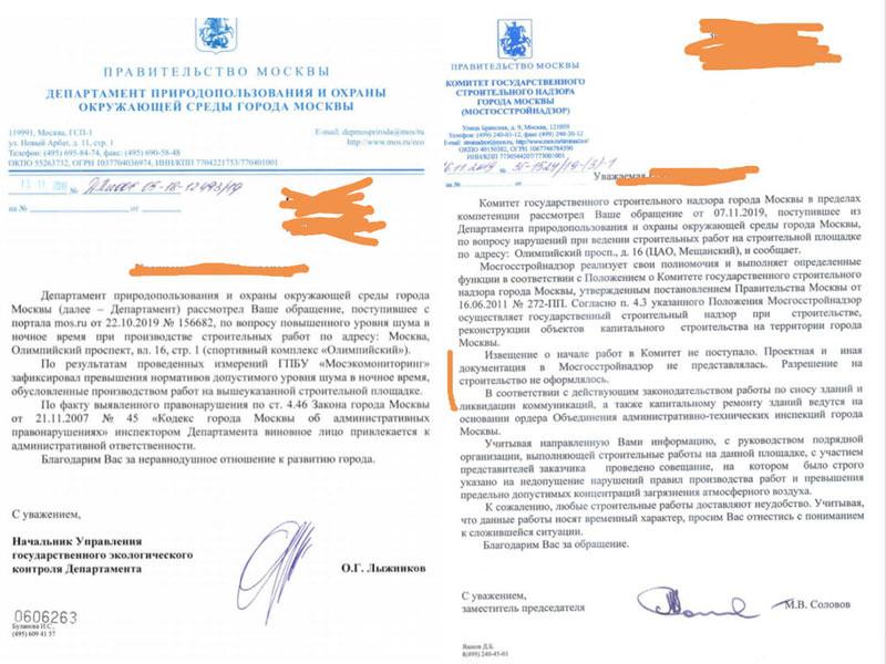 """Несколько месяцев без сна: москвичи рассказали о шуме из-за реконструкции СК """"Олимпийский"""" - Блокнот Россия"""