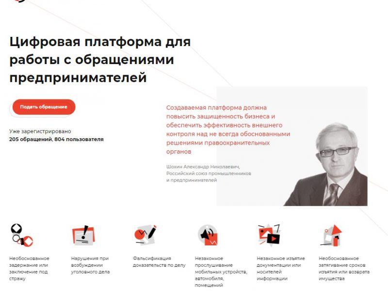 В России запустили сайт забизнес.рф для приема жалоб предпринимателей на правоохранительные органы