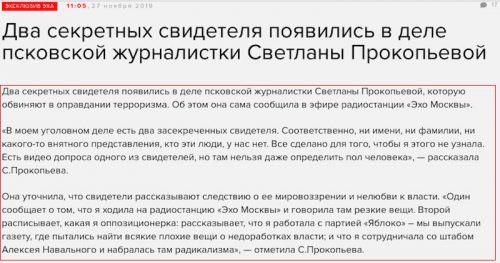 Венедиктов использует «Эхо Москвы» чтобы скрыть свою причастность к делу Прокопьевой об оправдании терроризма