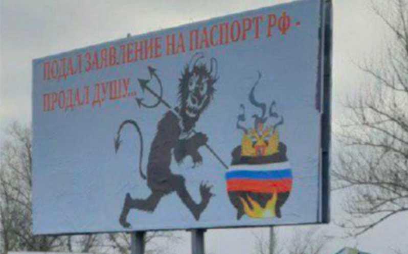 Украинцев отпугивают нечистой силой от получения паспорта России