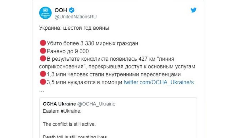 ООН подсчитала убитых мирных жителей Донбасса