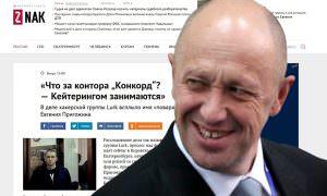 Журналистов Znak назвали «дегенератами» и обвинили в позорном фейке о краже 23 млн руб у «Конкорд Кейтеринг»