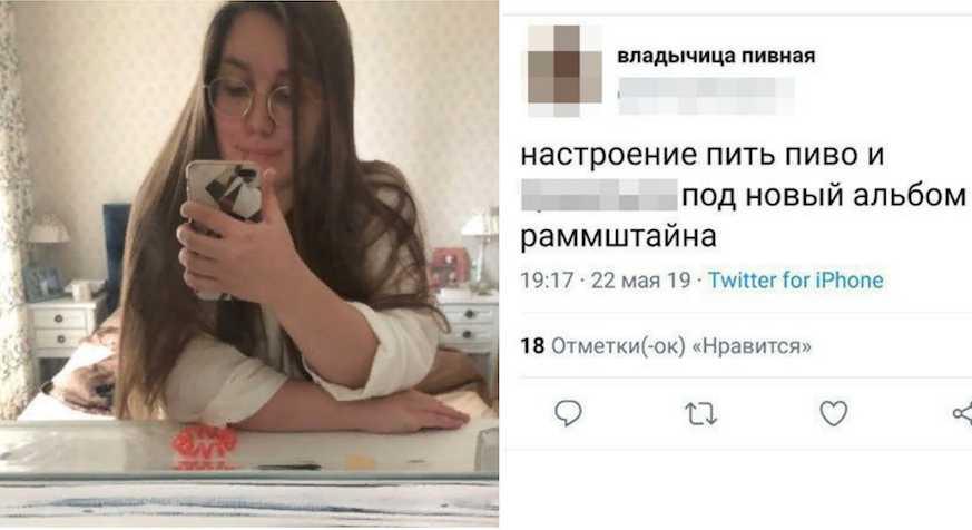 «Rammstein и пиво»: учительницу, которая была на одной волне с учениками, уволили из школы