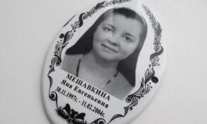 Жительница Екатеринбурга отсудила 30 тысяч за использование ее фото для рекламы надгробий