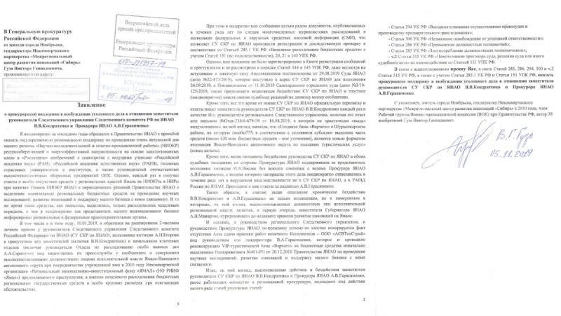 «Волк надзорный»: прокурора ЯНАО обвинили в злостном препятствовании правосудию