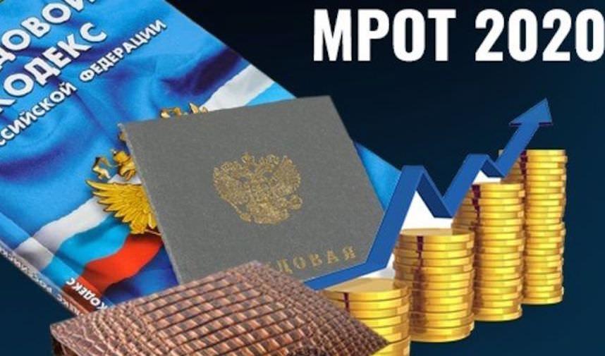 Минимальная зарплата в России с нового года