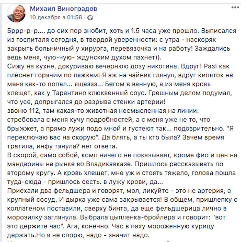 """Экс-журналист """"Блокнота"""" скончался после визита """"скорой"""" и совета """"приложить курицу"""""""