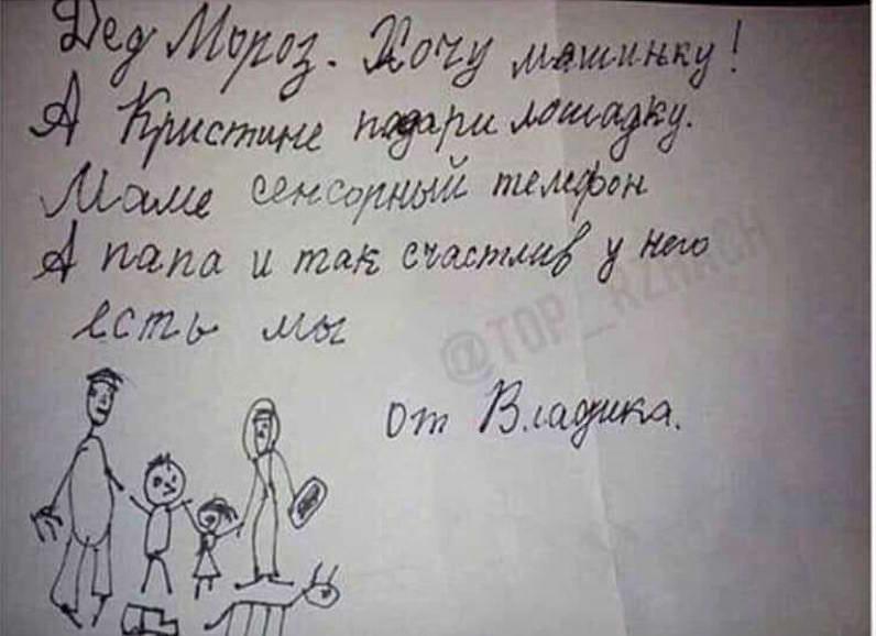 Папа и так счастлив! - Блокнот Россия