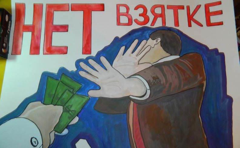 Школьников научат бороться с коррупцией