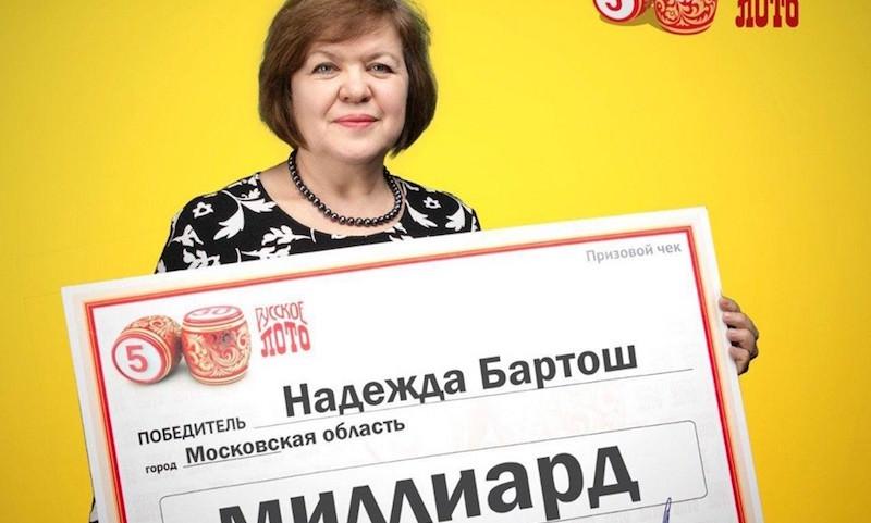 Миллиард рублей выиграла в лотерею жительница Подмосковья