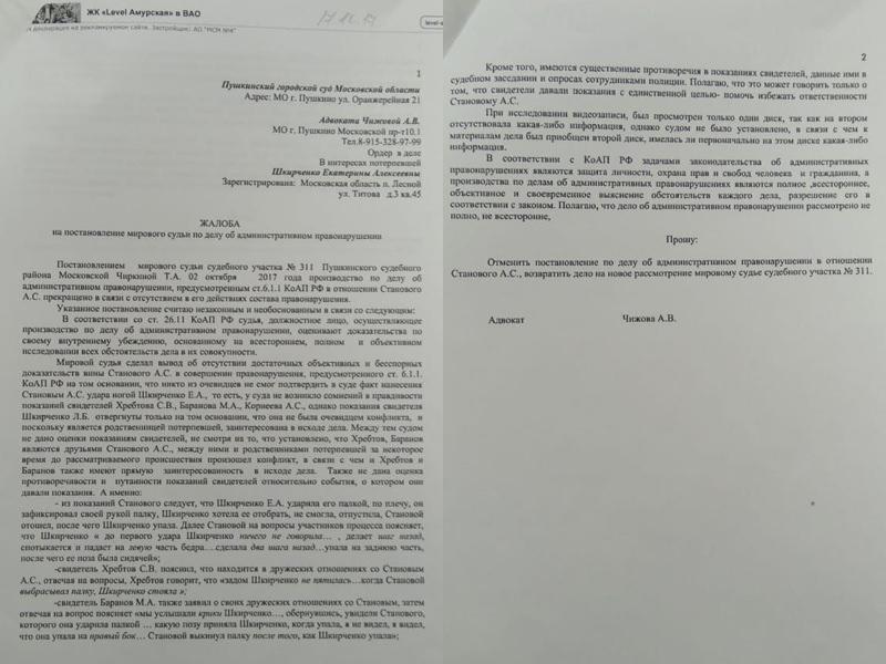 Избитая экс-полицейским 77-летняя узница концлагерей не смогла добиться справедливого наказания