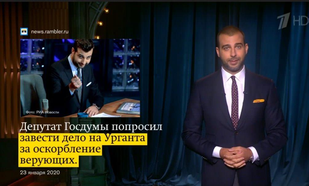 «Отзовите свои проклятья!»: Ургант извинился перед православными за шутку о Христе