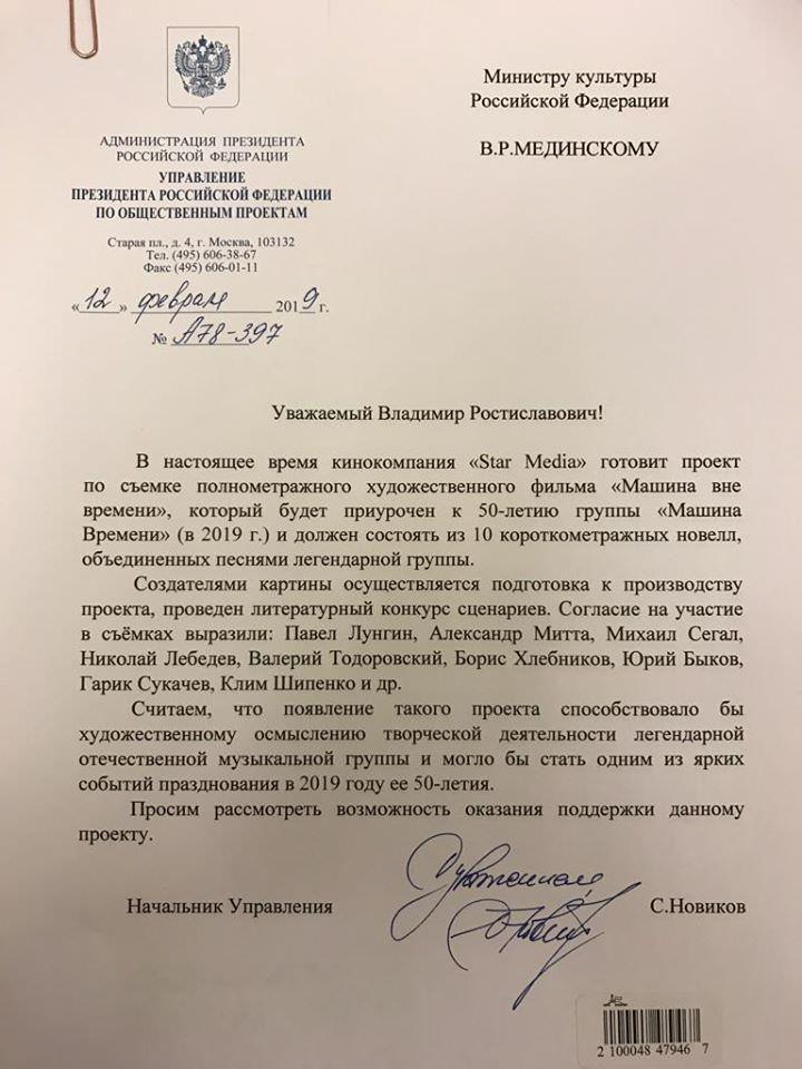 Макаревич рассказал, как новый министр культуры Любимова не дала снять фильм о 50-летии «Машины времени»
