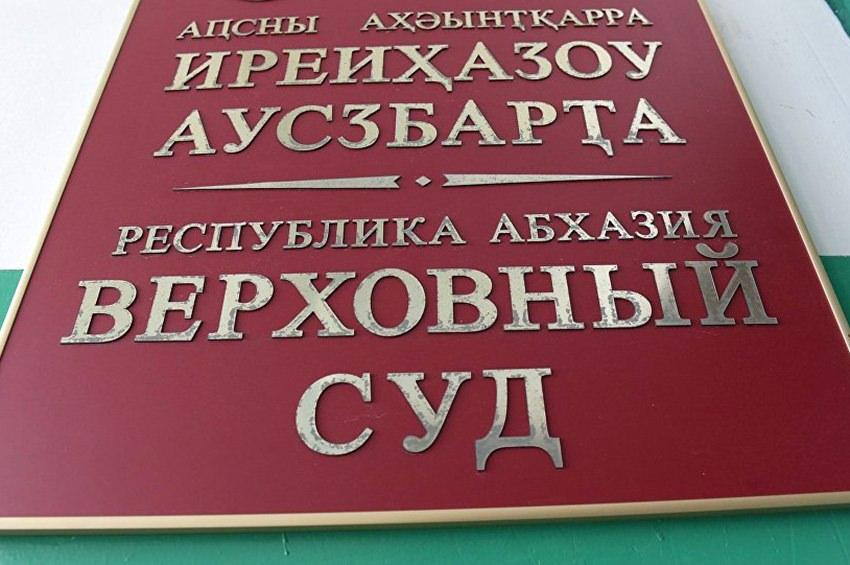 После штурма: Верховный суд Абхазии отменил результаты выборов президента