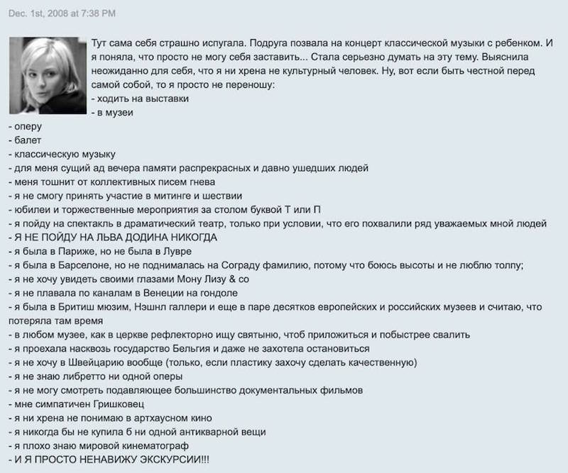 """""""Не переношу оперу, балет, музеи"""": в ЖЖ нашли аккаунт нового министра культуры"""