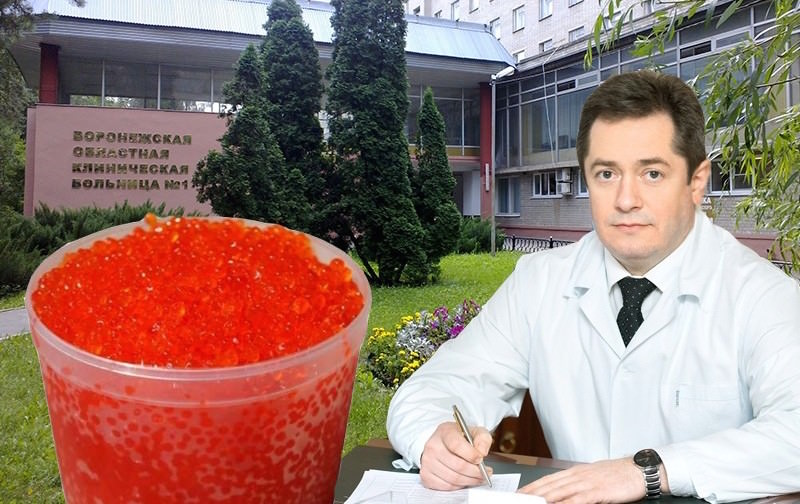 Воронежская больница закупила 78 кг красной икры за счет россиян