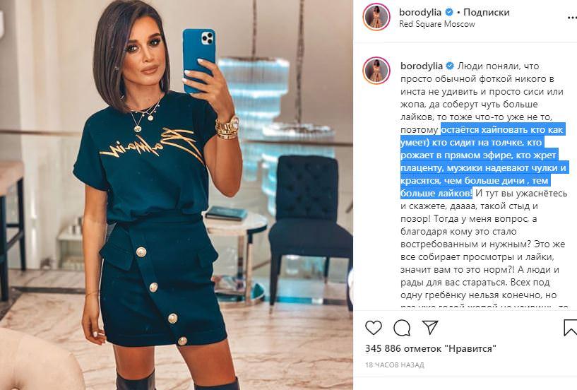 «Кто-то жрет плаценту»: Бородина отчитала подписчиков за «дичь» в Инстаграме