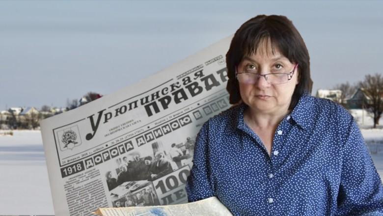 Уволенная за аполитичную расстановку фото главред из Урюпинска возвращена на работу