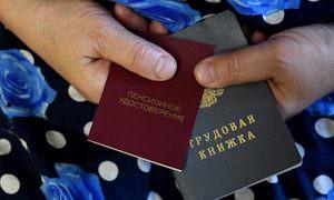Россияне массово захотели получать вторую пенсию