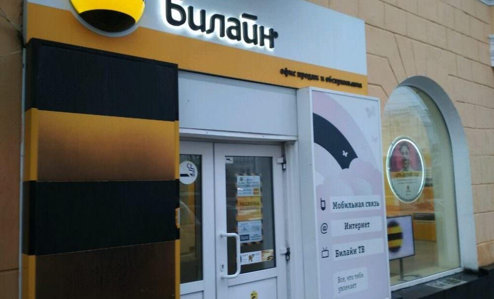 «Может быть, уходят от налогов?»: жители Ульяновска заподозрили «Билайн» в создании странной схемы