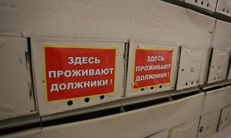 В России хотят запретить отключение услуг ЖКХ за долги