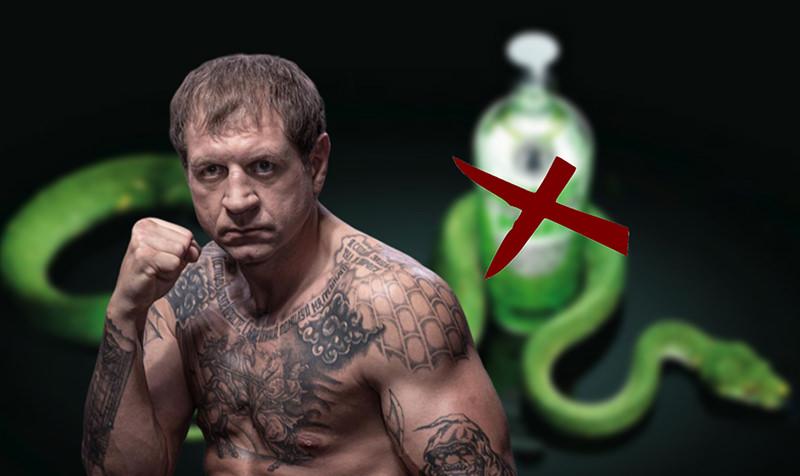 Александр Емельяненко на спор пообещал бросить пить