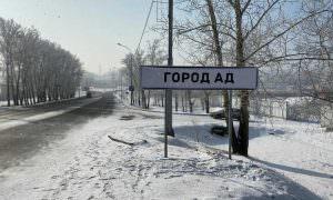 Шесть российских городов переименовали в «Город Ад»