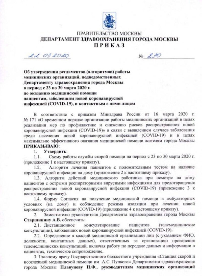 В Москве коронавирусную инфекцию в легкой форме разрешили лечить дома