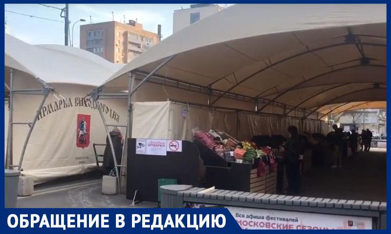 Власти Москвы развернули рынки выходного дня, несмотря на карантин