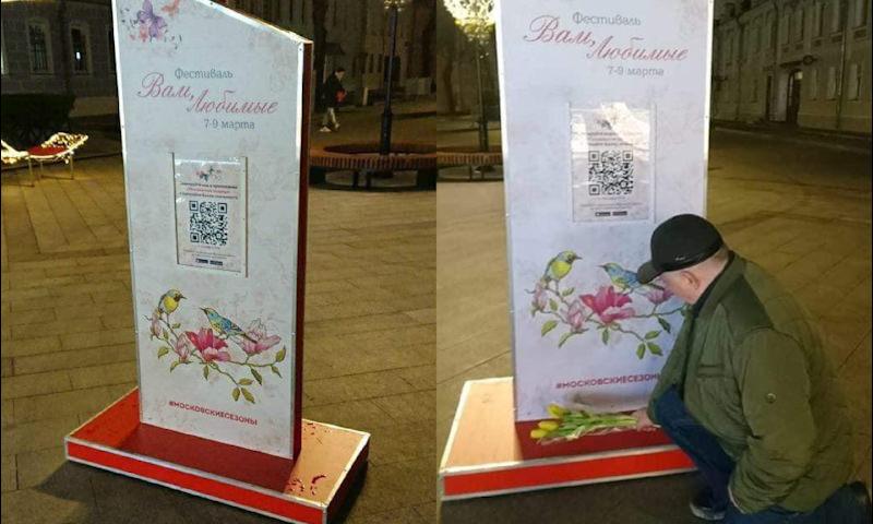 Поздравление от Собянина с 8 марта сравнили с надгробием