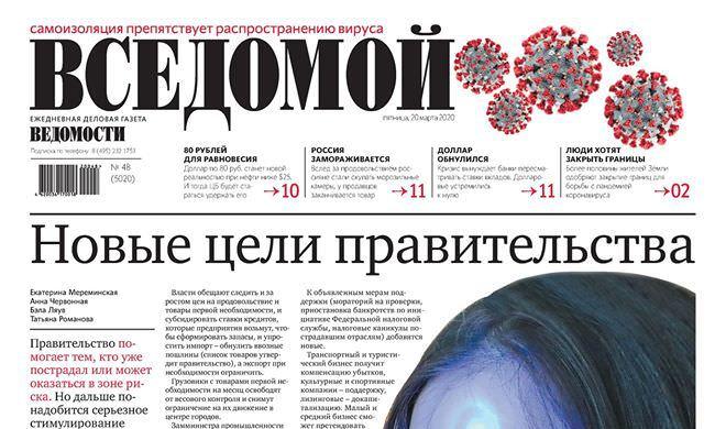 Газета «Ведомости» сменила название из-за коронавируса