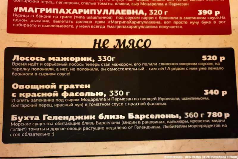 «Егерь тоже хочет есть»: посетители долго смеялись над меню в астраханском ресторане