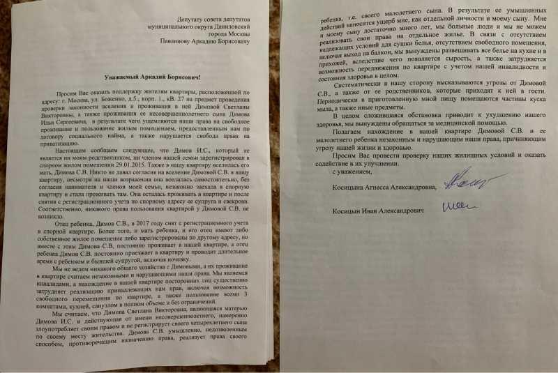 Московская пенсионерка рассказала о невыносимых условиях жизни и попросила поддержки